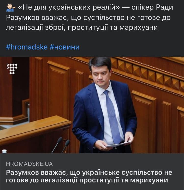 Журналіст: Разумков сказав, шо депутати можуть і далі замовляти повій у парламенті – тільки нелегально