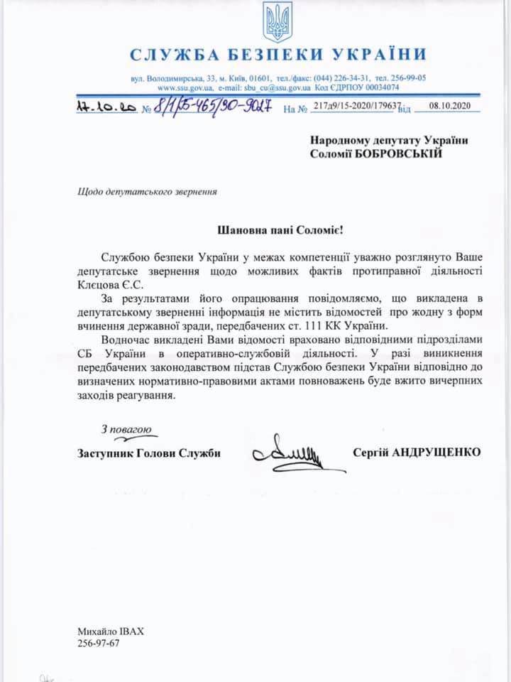 """CБУ не побачила держзради в діях екскандидата від """"Слуги народу"""", який підтримував загарбників ОРДЛО"""