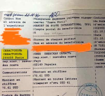 """""""Укрпошта"""" вже визнає окупований Крим """"російським""""? Фотофакт"""