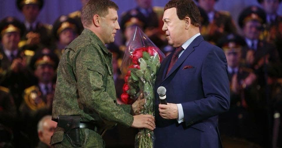 Кобзон Захарченко