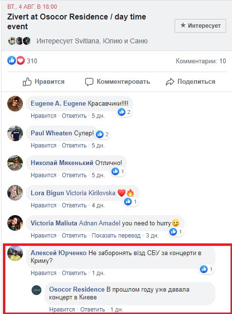 Російська співачка, яка виступала в Криму, зібралася з гастролями до Києва і Одеси