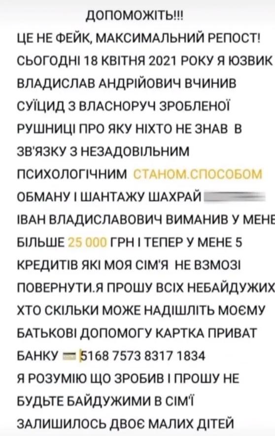 На Кіровоградщині 20-річний хлопець залишив передсмертне відео й застрелився через борги