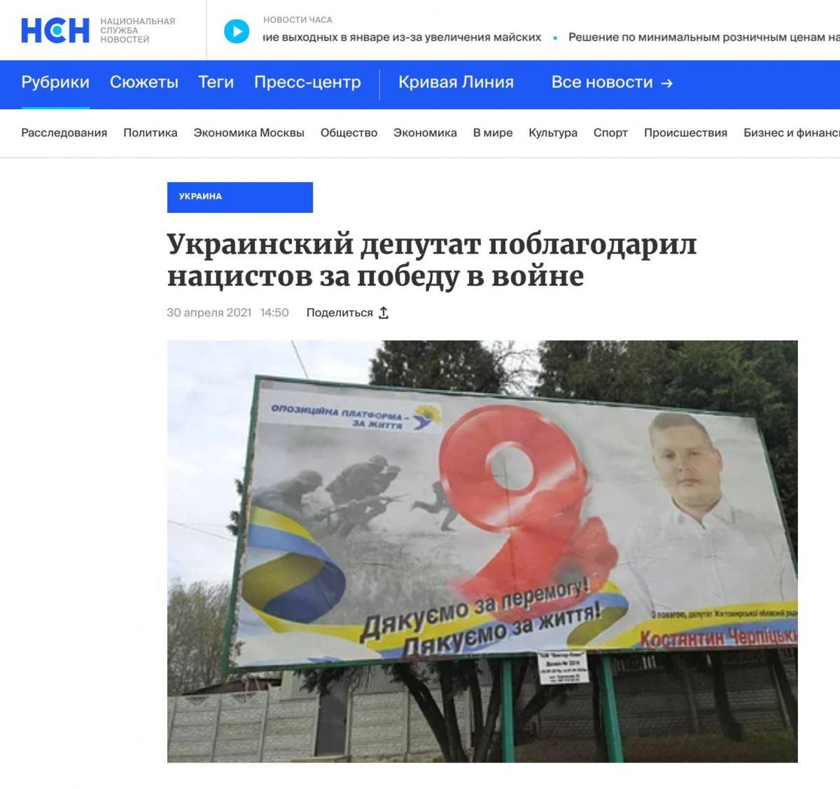"""Забули, що він з партії кума Путіна: росЗМІ осоромилися, розтиражувавши новину про """"нацистський"""" білборд депутата ОПЗЖ"""