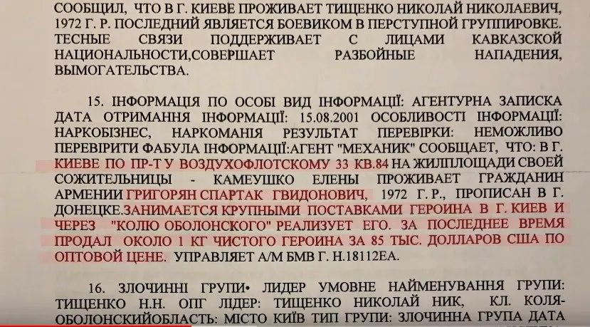Гео Лерос раскрыл данные о причастности Тищенко к убийствам, рэкету и торговле героином. ВИДЕО