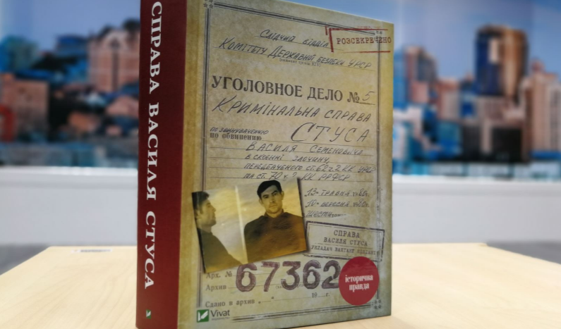"""Справа Василя Стуса"""