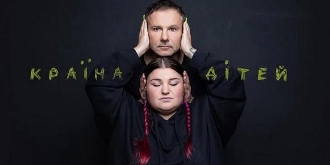"""""""Океан Ельзи"""" та alyona alyona представили пісню до Дня захисту дітей"""