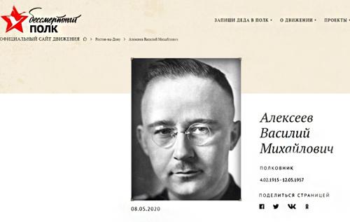 """В России соратника Гитлера записали в """"Бессмертный полк"""""""