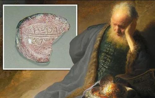Археологи нашли доказательство существования библейского пророка Иеремии