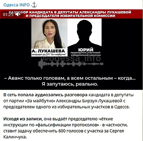 Скандал в Одессе: в сеть попала аудиозапись разговора кандидата в депутаты от партии