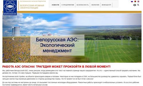 Хакеры взломали сайт Белорусской АЭС