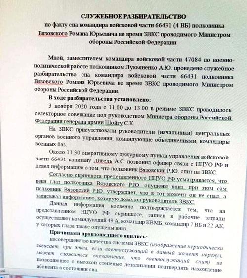 https://censor.net/ru/news/3268258/minoborony_rf_predlojilo_zapretit_voennym_opuskat_glaza_bolee_chem_na_pyat_sekund_vo_vremya_videosoveschaniyi
