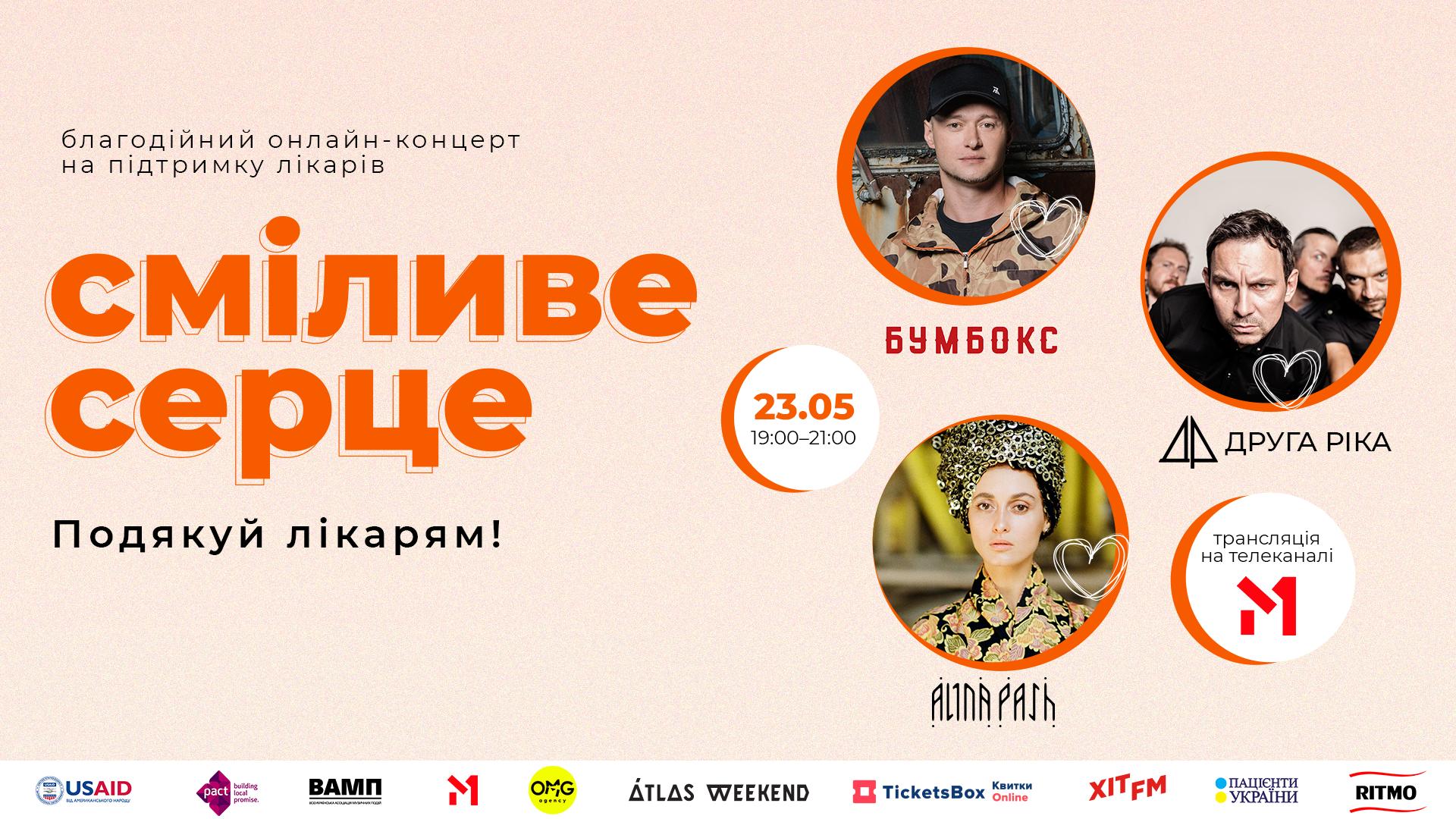 В Україні проведуть онлайн-концерт на підтримку лікарів