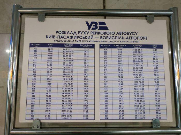 расписание автобусов нзф