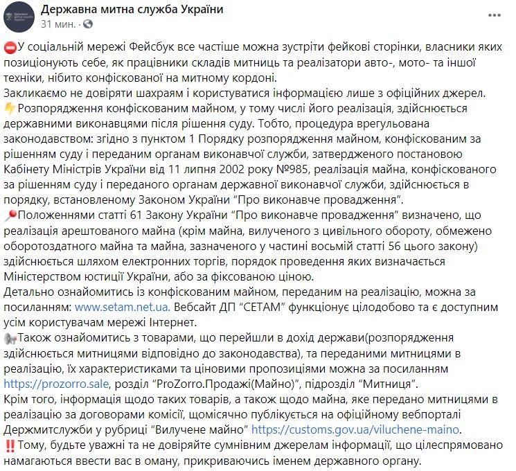 Новая мошенническая схема в Украине: как продают конфискованные машины