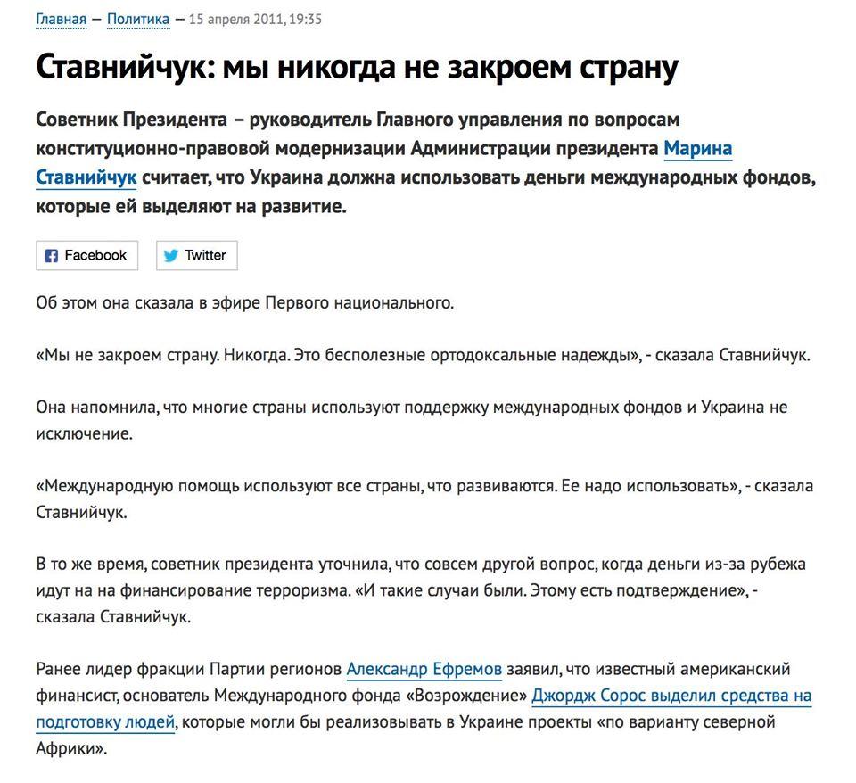 """""""Соросята всюди"""": як ексрадніця Януковича Ставнійчук стала Єфремовім"""