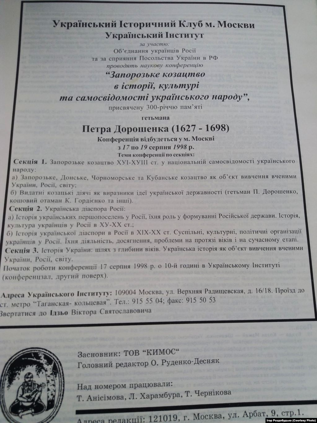 Український гетьман Петро Дорошенко. Чому під Москвою збереглася його могила?