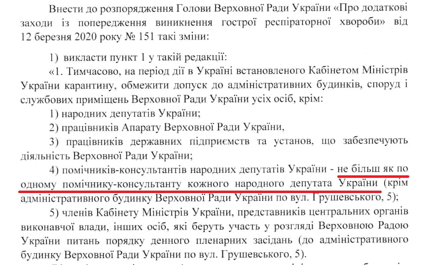 Схоже, в Разумкова розвинувся комплекс вахтера – нардеп