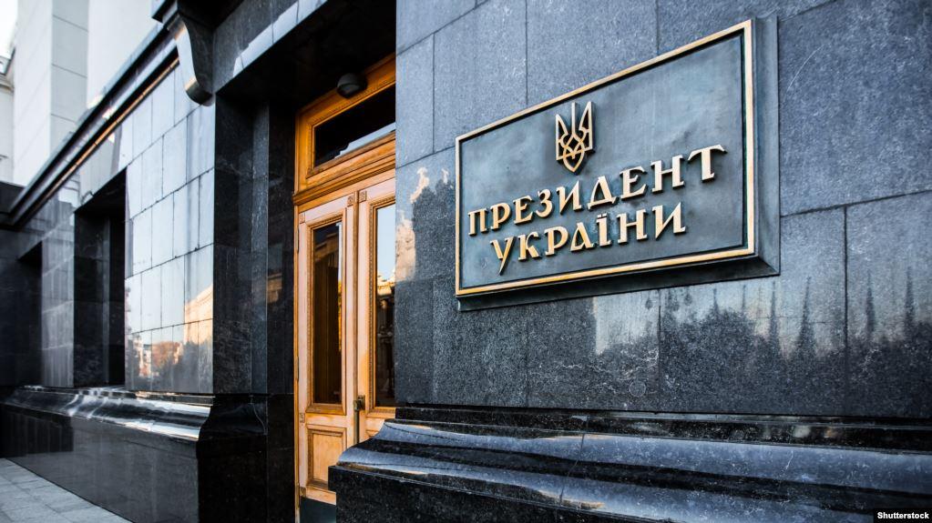 Офіс президента України