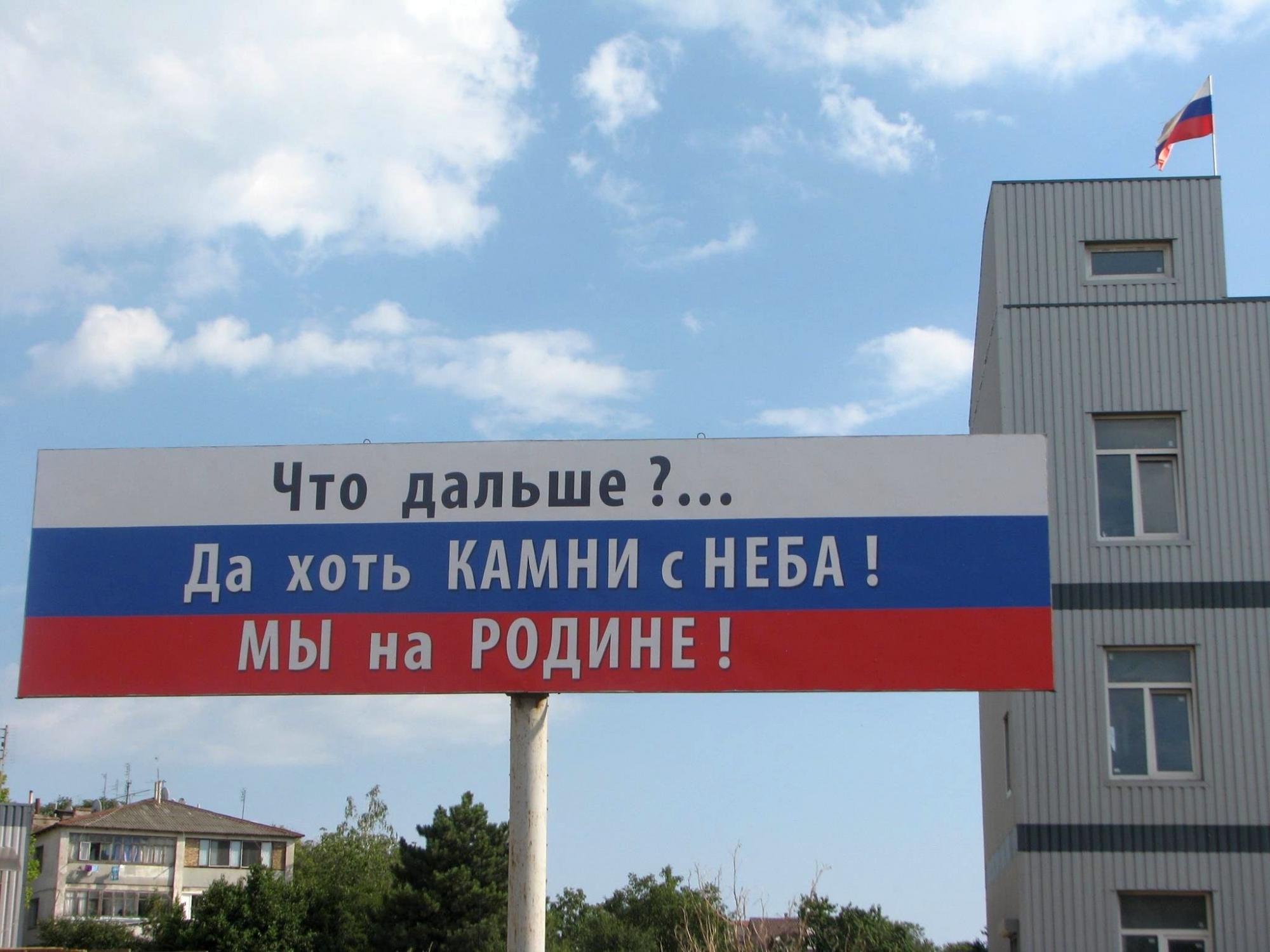 Крым российская оккупация