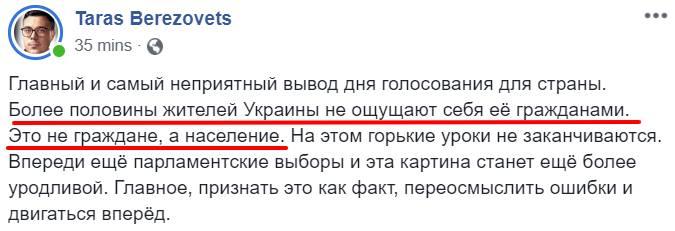У Facebook прихильники Порошенка ображають тих, хто голосував не за чинного президента
