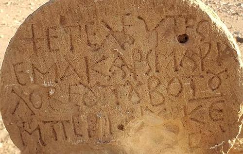 """В Израиле найден 1400-летний надгробный камень """"Пресвятой Марии"""""""