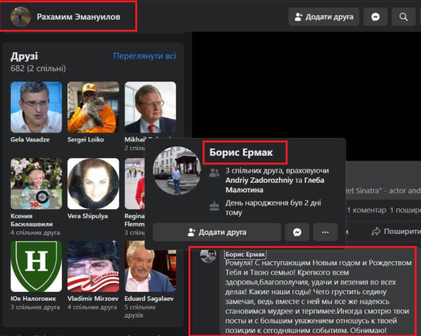 ЗМІ: Батько Єрмака – співробітник Головного розвідувального управління РФ у відставці