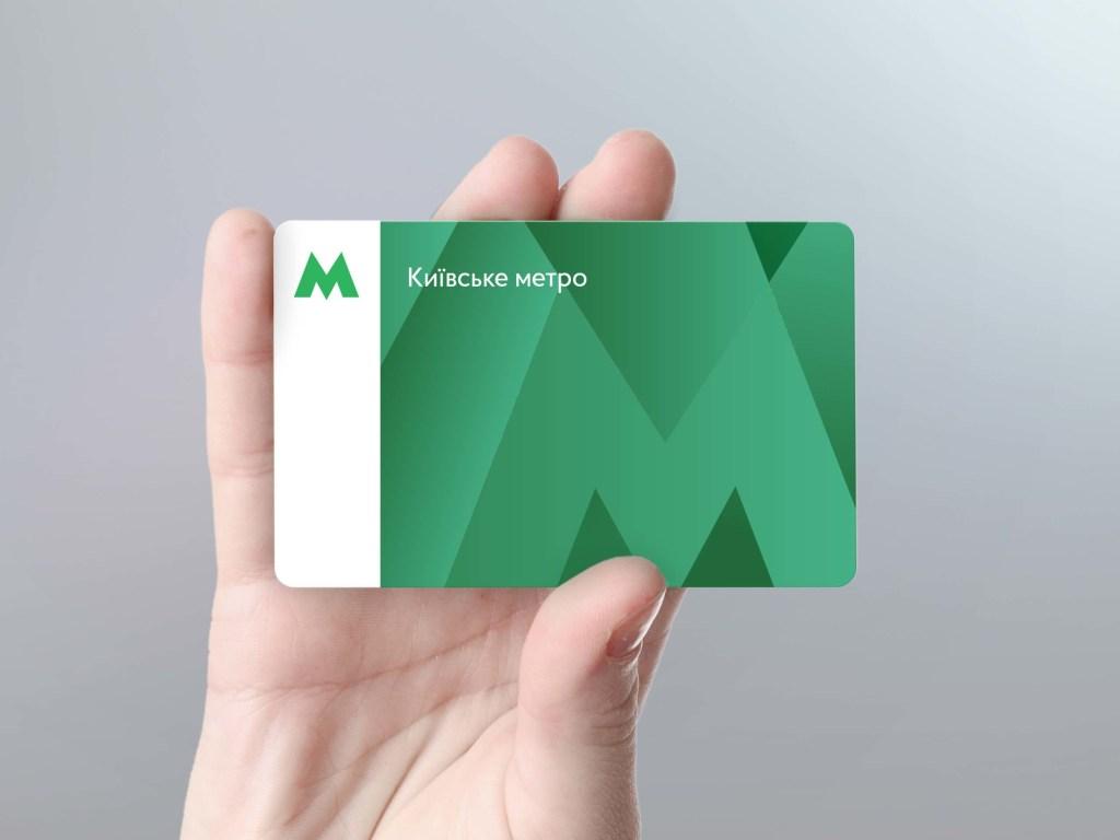 Киевский метрополитен отказывается от зеленых карточек