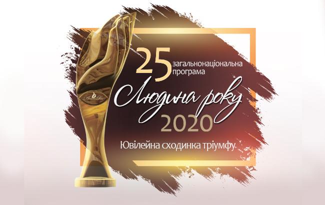 """Лауреати загальнонаціональної програми """"Людина року-2020"""" вномінації """"Фінансист року"""""""