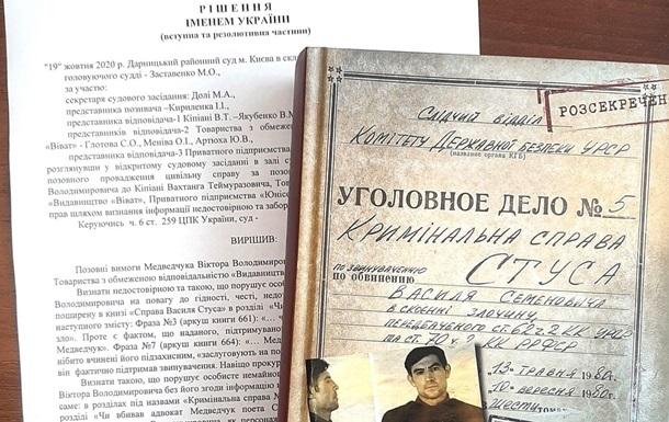 Справа Стуса: Медведчука зобов'язали виплатити видавництву 300 тисяч
