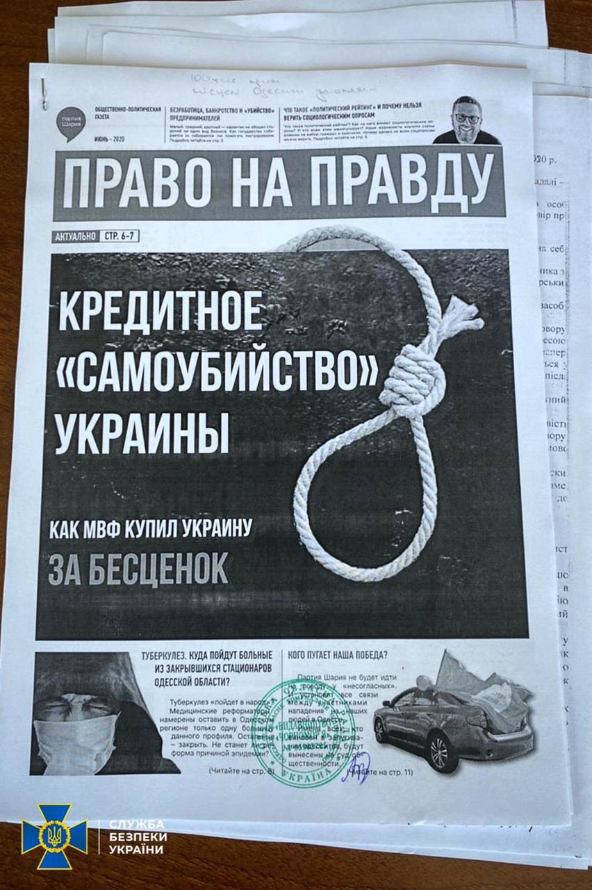 """СБУ провела обыски у основателей """"Партии Шария"""". ФОТО"""