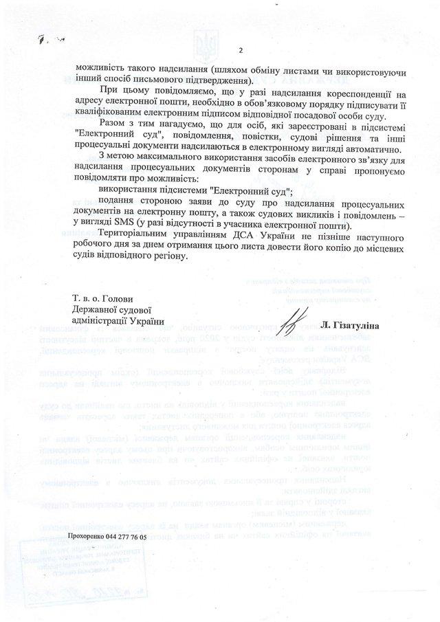 Немає грошей на марки: львівський суд більше не надсилатиме повістки поштою
