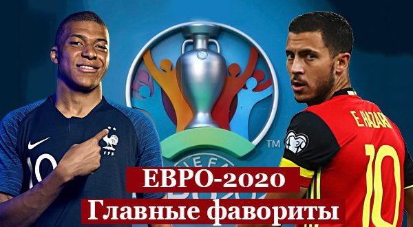 Кто выиграет Евро-2020: прогноз букмекеров