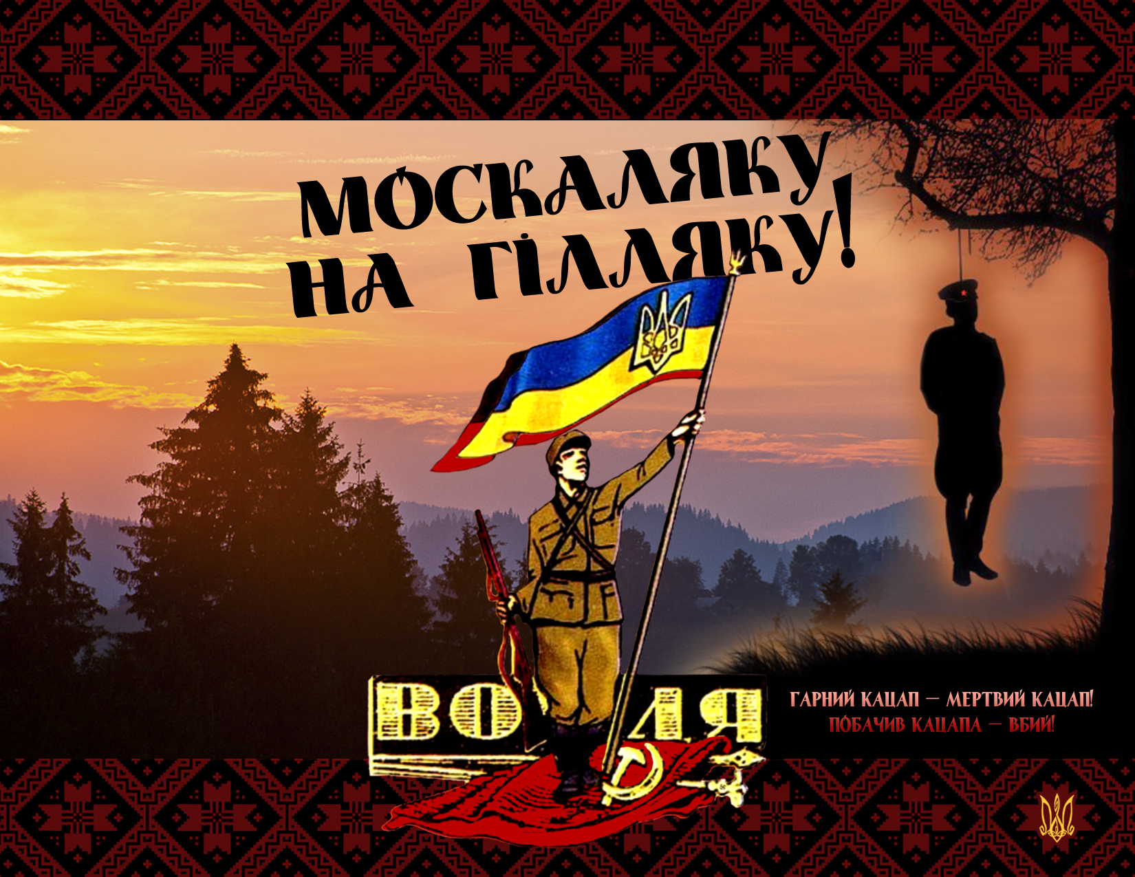 Стомахин: Украина крестила Московщину – она же ее иотпоёт