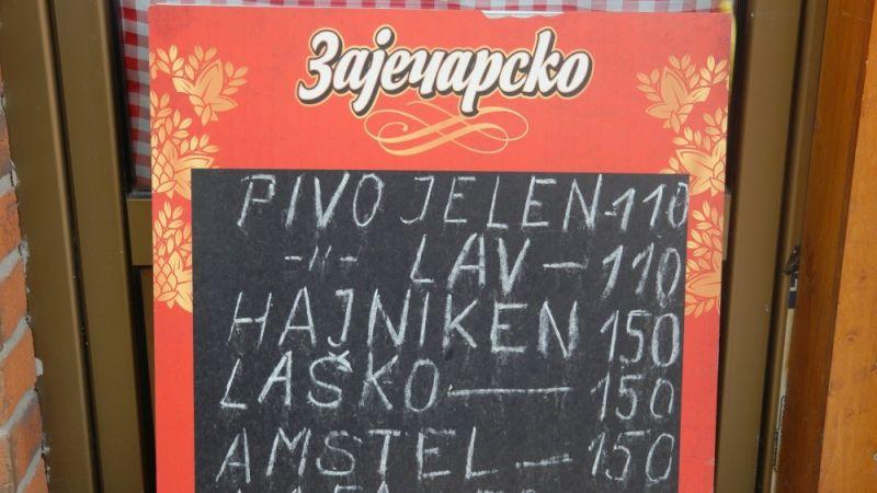 в Сербии10.jpg