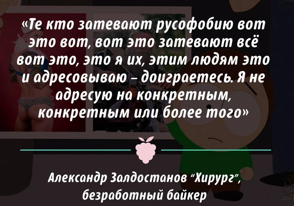 """""""Доиграетесь вы с этой русофобией. Не провоцируйте меня. Трус может иногда с перепугу выстрелить"""", - любимый байкер Путина - польскому журналисту - Цензор.НЕТ 9671"""