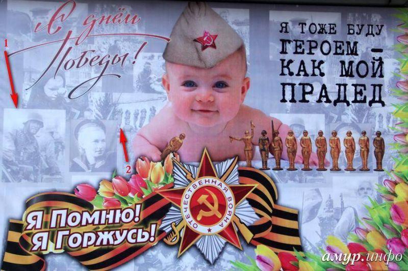 К 9 мая в российском Брянске повесили плакат с американским истребителем - Цензор.НЕТ 182