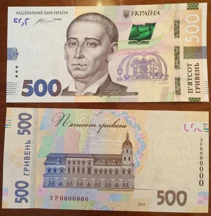 Нацбанк презентовал обновленную 500-гривневую банкноту с усовершенствованной системой защиты - Цензор.НЕТ 1280