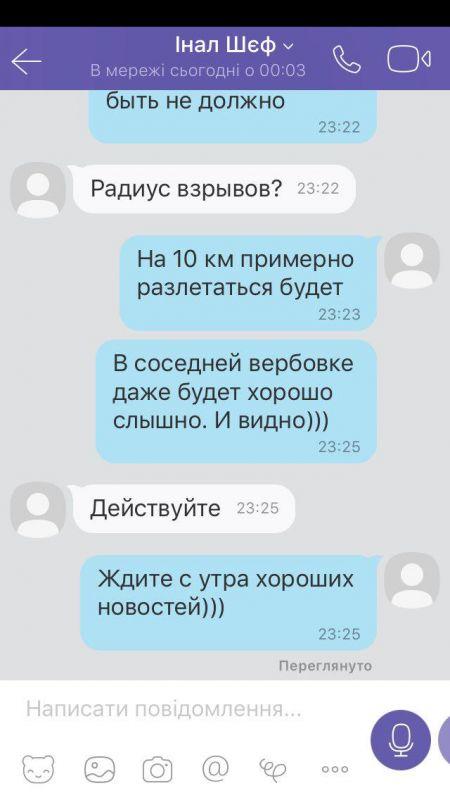 Хакеры выяснили, что организатор теракта в Балаклее - прокремлевский активист Бузила  вышедший на свободу по закону Савченко