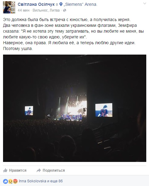Земфира и украинский флаг: и хочется, и колется, и Путин не велит - Цензор.НЕТ 3095
