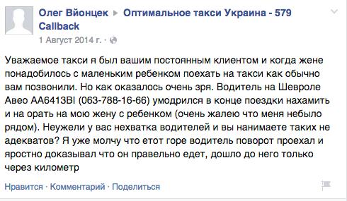 Министр экологии Шевченко чисто случайно раз двадцать летал на самолете Онищенко, - Ляшко - Цензор.НЕТ 4599