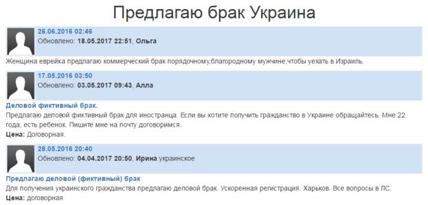 дилемма единожды фиктивный брак для получения гражданства в россии цена учебнику рабочей
