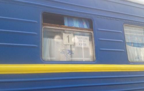 рекомендуем стирать москва херсон поезд через черкассы термобелье