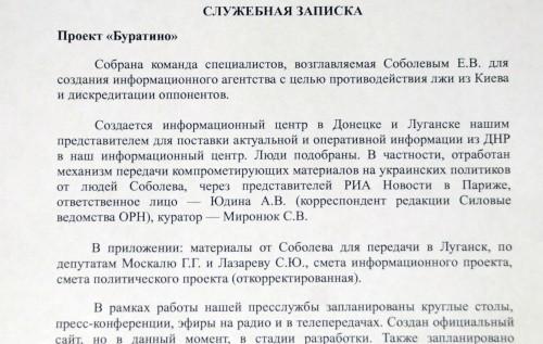 У Жириновского готовят проект Буратино для дискредитации Киева.