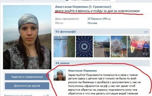 """Дочь бывшего """"регионала"""" из Крыма живет в служебной депутатской квартире под видом переселенки - Цензор.НЕТ 8148"""