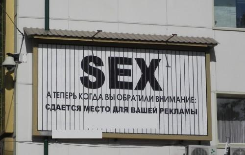 Сексуальная рекламе продуктов питания