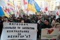 БЮТ собрал под окнами КГГА  многотысячный митинг киевлян, протестующих против повышения цен и тарифов. ФОТО