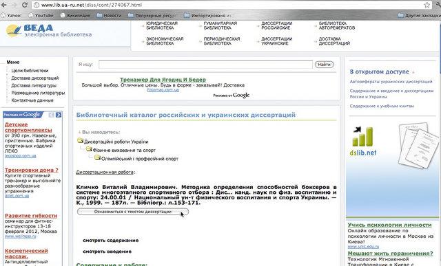 Куда пропала диссертация Виталия Кличко  В Интернет даже есть возможность увидеть что диссертация подготовлена в Национальном университете физического воспитания и спорта Украины и имеет 187