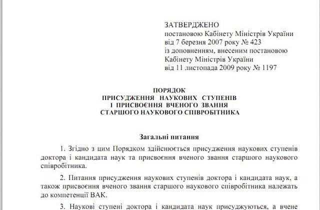 Куда пропала диссертация Виталия Кличко   как и Виталий в том же Национальном университете физического воспитания и спорта Украины защитил 18 января 2001 года кандидатскую диссертацию в области