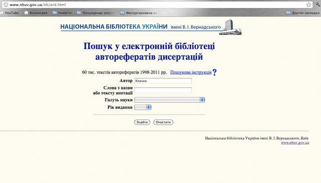 Куда пропала диссертация Виталия Кличко  В электронном каталоге диссертационных работ который содержит более 60 тысяч текстов авторефератов диссертаций защищенных в Украине начиная с 1998 года