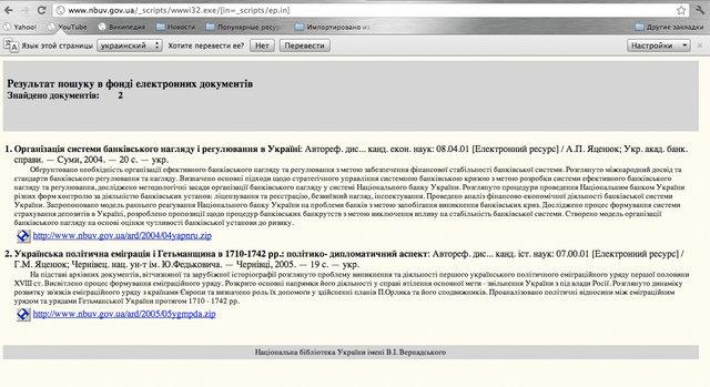 Куда пропала диссертация Виталия Кличко  Таким образом очевидно либо президиум ВАК не принял решение в пользу Виталия Кличко либо какой то злоумышленник уничтожил в базе данных следы о научных